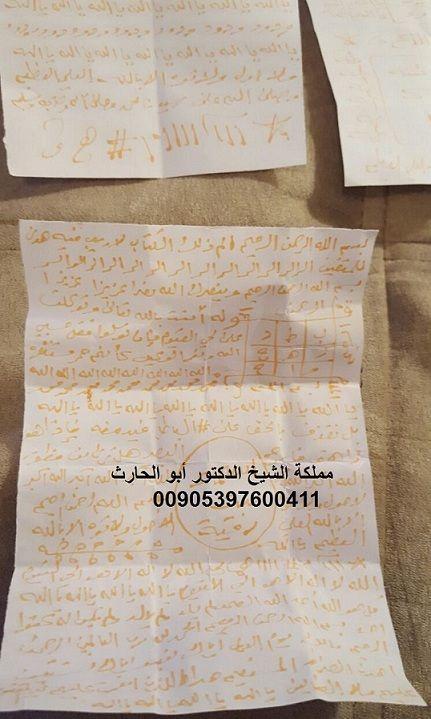 أقوى حجاب للرزق Arabic Books Quotes Tableware