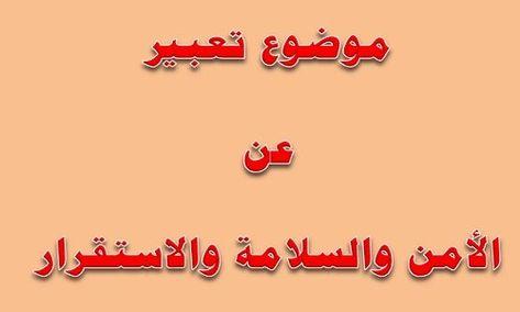 موضوع تعبير عن الأمن والسلامة نتعلم ببساطة Art Arabic Calligraphy Enamel Pins