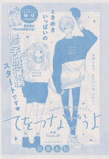 てをつなごうよ 26 目黒あむ アニメ戦士 目黒あむ 少女コミック