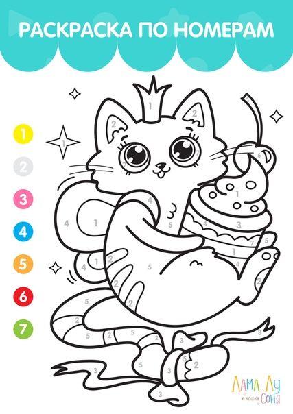 Children Coloring Page Cat Raskraski Raskraska Po Nomeram Koshki