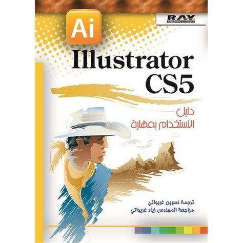 Pin By Mas Ads On Design Illustrator Cs5 Illustration Ai Illustrator