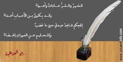 الخير والشر عادات وأهواء أبو العتاهية Blog Posts Pocket Knife Post