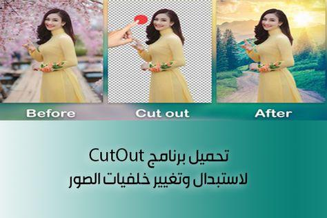 شرح كيفية تغيير خلفية الصورة اون لاين بدون برامج مجانا