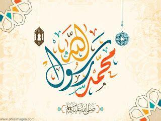 صور المولد النبوى 2020 بطاقات تهنئة المولد النبوي الشريف 1442 Card Art Abstract Wallpaper Islamic Calligraphy