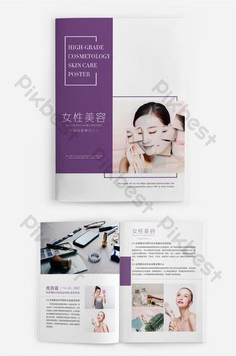 Soft Style Medical Beauty Picture Book Magazine Word Template Word Doc Free Download Pikbest Business Brochure Design Beauty Brochures Word Template