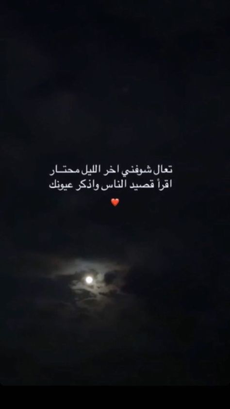 Pin By Maryam On ضيم Love Quotes Funny Love Smile Quotes Funny Arabic Quotes