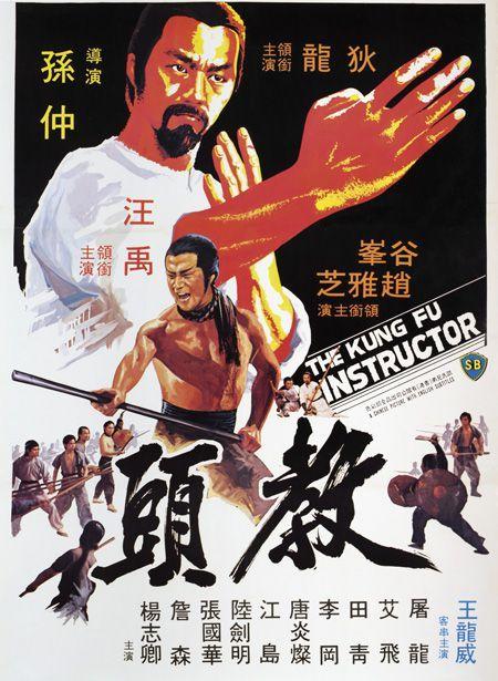 Le Professeur De Kung Fu 1979 Telecharger Films Film Vieux Films