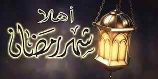 نتيجة بحث الصور عن اهلا رمضان 2018 Ceiling Lights Chandelier Decor