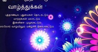 New Year Wishes For Friends In Tamil For Whatsapp Dp Happy New Year Images New Year Images Wishes For Friends