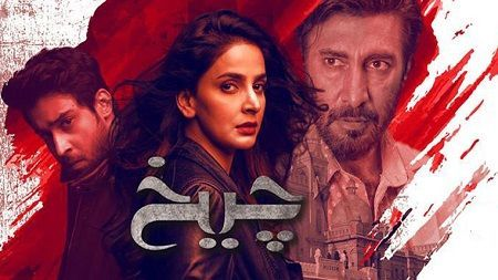 Cheekh Ost Song Mp3 Download Asrar 2019 In 2020 Last Episode