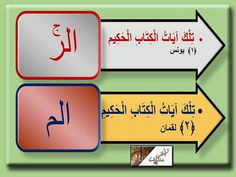 تلك آيات الكتاب الحكيم مرتان في القرآن تلك آيات الكتاب المبين ثلاث مرات تلك آيات الكتاب سبع مرات Enamel Pins Enamel Pin