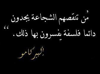 حكم عن الشجاعة امثال واقوال عن الشجاعة Arabic Calligraphy Truth Calligraphy