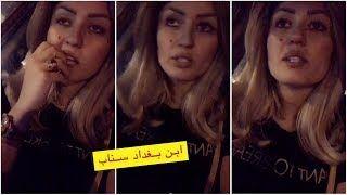 البوز في العراق همسة ماجد مصدومة من وفاة صديقتها دكتورة رفيف شاهد ردة فعلها Informative Reading Life