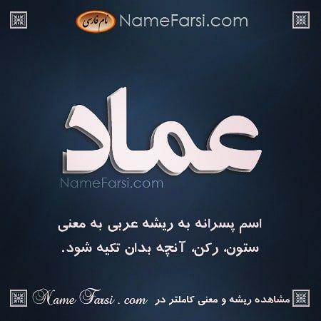 معنی اسم عماد اسم پسرانه برای عماد بفرستید از یک تا ده به اسم عماد چند امتیاز میدهید عماد ریشه عربی دارد ما خیلی Home Decor Decals Decor Names