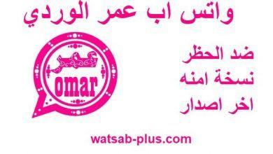 واتساب عمر باذيب ضد الحظر تنزيل واتس عمر 2020 Whatsapp Omar واتس اب بلس الذهبي ضد الحظر Whatsapp Plus Omar Pink Projects To Try