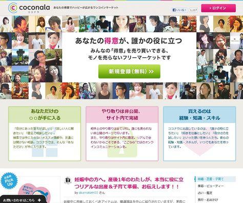 Japan Web おしゃれまとめの人気アイデア Pinterest Ryo Umemura ココナラ 得意 スキル