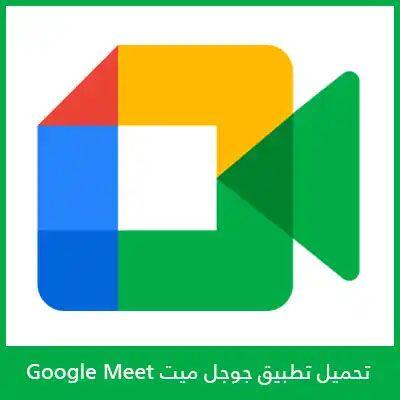 تحميل برنامج جوجل ميت Google Meet للكمبيوتر والموبايل 2021 Gaming Logos Google Logos