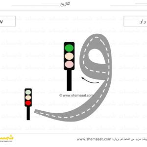 حرف الواو الحروف الابجدية العربية لوحات الطرق تتبع الحرف بالسيارة 1 8 Jpeg Learning Arabic Learn Arabic Alphabet Arabic Alphabet