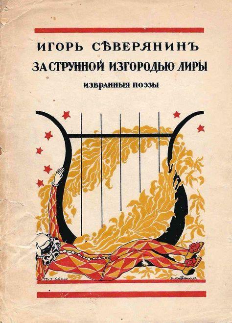 [Митрохин, Д.- художник] Северянин, И. За струнной изгородью лиры. Избранные поэзы / худ. Д