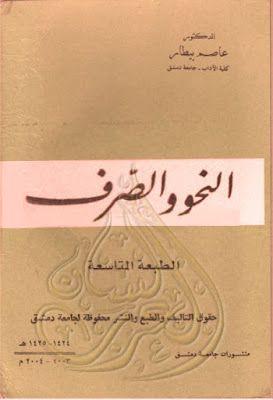 مكتبة لسان العرب النحو والصرف عاصم بيطار Pdf Arabic Books Books Pdf