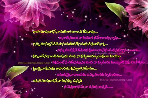 The Legendary Love Telugu Great Letters Quotes Sms At First Sight Letter In Teluguworld Best Let