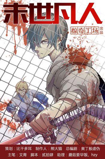 Mortals Of The Doom Manga Anime Planet Anime Manga Free Manga Online