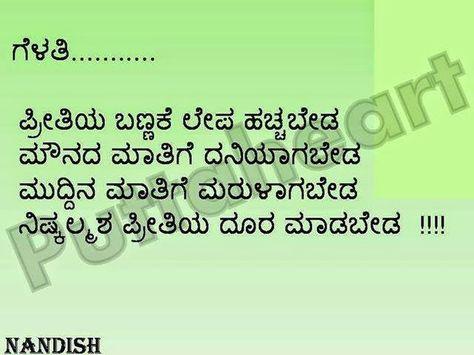 Funny Quotes Kannada Funny Quotes Quotes Funny