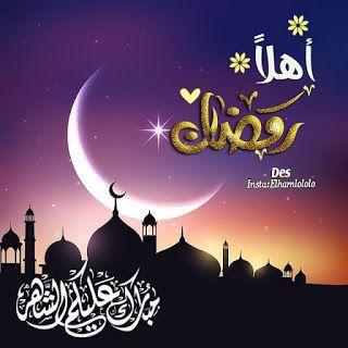 رمزيات رمضان 2021 احلى رمزيات عن شهر رمضان Ramadan Lantern Ramadan Crafts Ramadan