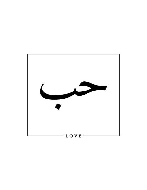 Arabic Calligraphy Print Love Arabic Calligraphy Print Love by tayonthemove on Etsy Arabic Calligraphy Tattoo, Arabic Tattoo Quotes, Arabic Calligraphy Art, Arabic Art, Arabic Love Quotes, Arabic Words, Love In Arabic, Bild Tattoos, Body Art Tattoos