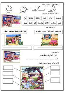 كراسة رااائعة جدا لتعليم القراءة والكتابة للسنة الأولى من دوله المغرب الشقيقة موارد المعلم Learning Arabic Arabic Lessons Teach Arabic