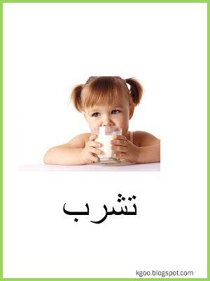 تعليم النطق للأطفال المتأخرين بالصور مع نصائح وفلاش كارد مجاني Arabic Kids Kids Baby Face