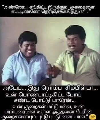 Pin By Shanmuga Vel On Comedy Comedy Quotes Tamil Funny Memes Good Jokes
