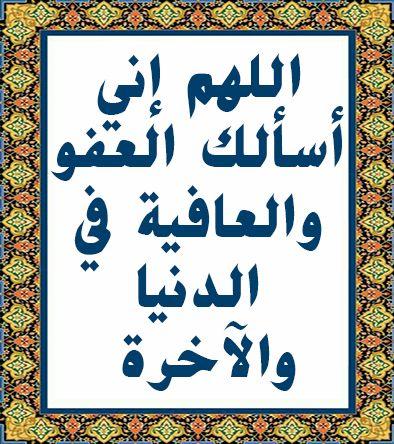 اللهم إني أسألك العفو و العافية في الدنيا و اخرة دعاء العفو Arabic Calligraphy Art Calligraphy