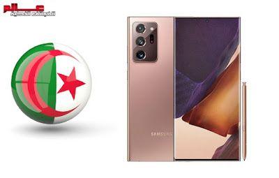 سعر سامسونج جالاكسي نوت 20 في الجزائر Prix De Samsung Galaxy Note 20 En Algerie Galaxy Note Samsung Galaxy Note Samsung Galaxy