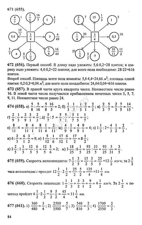 Решебник по математики 3класса 1 часть с русским языком т м.чеботаревская в л.дрозд а.а.столяр