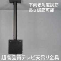 超高品質のテレビ天井吊り下げ金具 22 45インチ対応 下向き角度 D9250