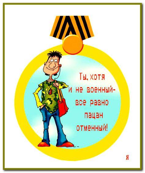 Shutochnye Nominacii Kollegam K 23 Fevralya I Shvec I Zhnec I Na