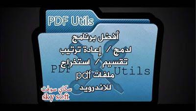 تحميل أفضل برنامج Pdf Utils لدمج إعادة ترتيب تقسيم و استخراج ملفات بي دي اف للاندرويد Soft Hacks