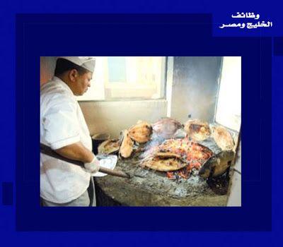 وظائف الخليج ومصر مطلوب لكبرى المطاعم بالعراق البصرة شيف ا Blog Posts Blog Food
