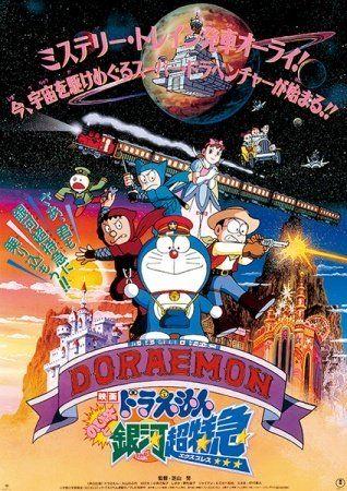 doraemon nobita s galactic express anime planet doremon cartoon doraemon wallpapers doraemon