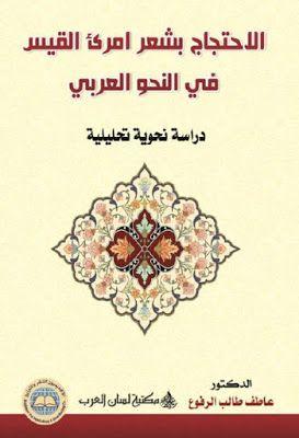 الإحتجاج بشعر إمرئ القيس في الن حو العربي دراسة نحوية تحليلية عاطف الرفوع Pdf In 2021 Home Decor Decals Home Decor