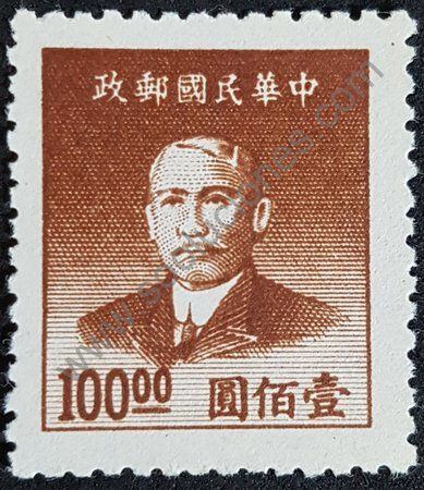 Dr Sun Yat Sen Estampilla China 1949 Filatelia Sellos Y Estampillas Coleccionismo Sellos Estampilla Sellos Postales
