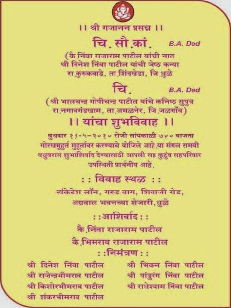 List Of Pinterest Namkaran Invitation Card In Marathi Ideas