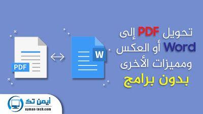 الحلقة 349 كيفية تحويل Pdf إلى Word أو العكس ومميزات الأخرى بدون برامج In 2020 Tech Company Logos Company Logo Ibm Logo