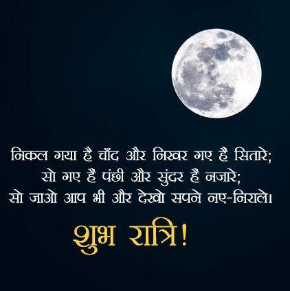 Hindi Good Night Image Good Night Photos Hd Good Night Image Good Night Quotes