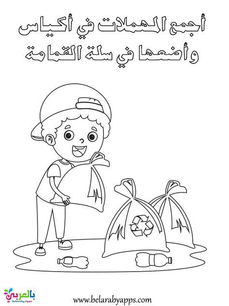 رسومات للتلوين عن النظافة الشخصية للاطفال اوراق عمل بالعربي نتعلم Arabic Kids Kids Education Character