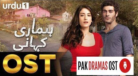 Hamari Kahani Ost Lyrics Zain Ul Abideen Bizim Hikaye Turkish Drama Urdu1 Pakistan Song Pak Drama Drama Songs