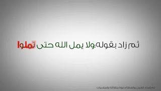 مدونه فركش معنى لا يمل الله حتى تملوا Blog Posts Blog Incoming Call Screenshot