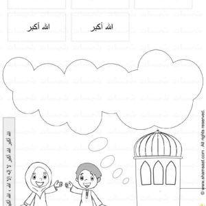 هيا نتعلم صيغة تكبيرات العيد طباعة اقتصادية Drawings