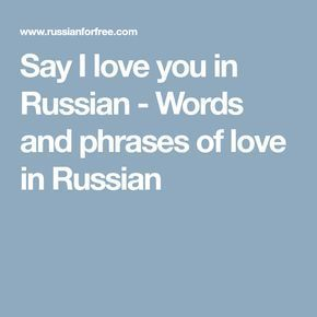 Say I Love You In Russian Words And Phrases Of Love In Russian Say I Love You Romantic Words Words